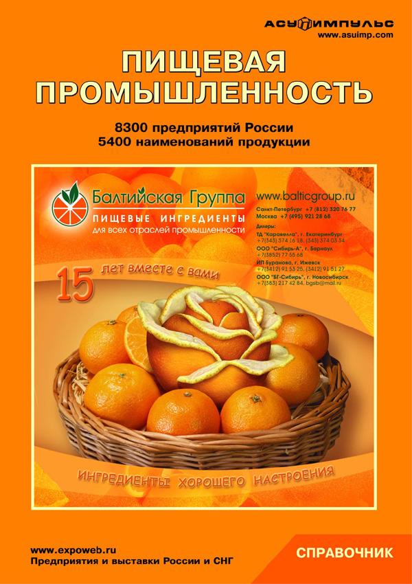 сайт знакомств пугачев саратовская область